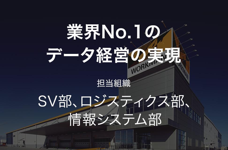 業界No.1のデータ経営の実現 担当組織:SV部、ロジ部、情シス部