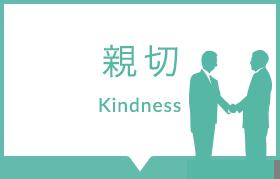 親切心と協調性のある方