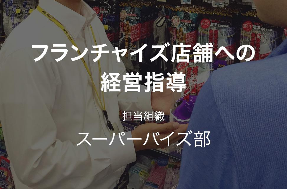 フランチャイズ店舗への経営指導 担当組織:スーパーバイズ部