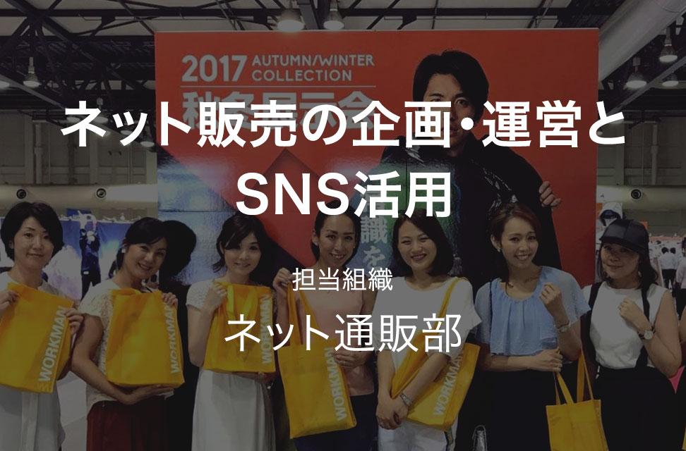 ネット販売の企画・運営とSNS活用 担当組織:ネット販売部