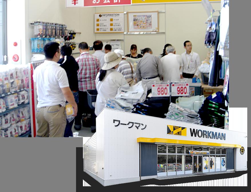 ワークマンの開店 店舗デビュー