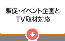 販促・イベント企画とTV取材対応