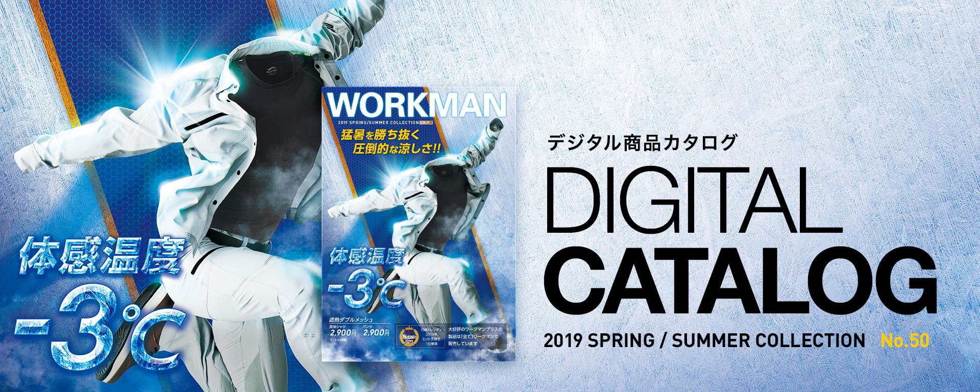 ワークマンデジタル商品カタログ 2019 SPRING/SUMMER COLLECTION No.50