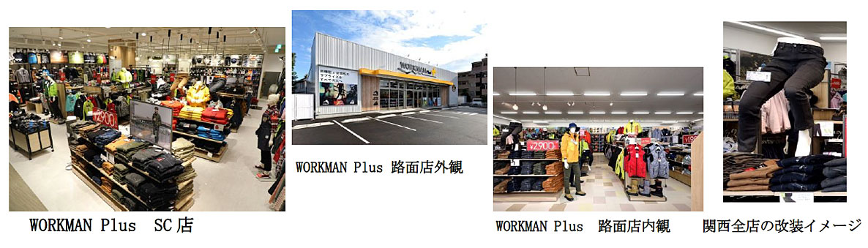 WORKMAN PlusのSCの内装、路面の内外装、関西全店での改装イメージ