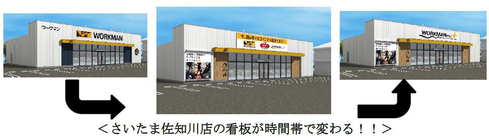 さいまた佐知川店の看板が時間帯で変わる