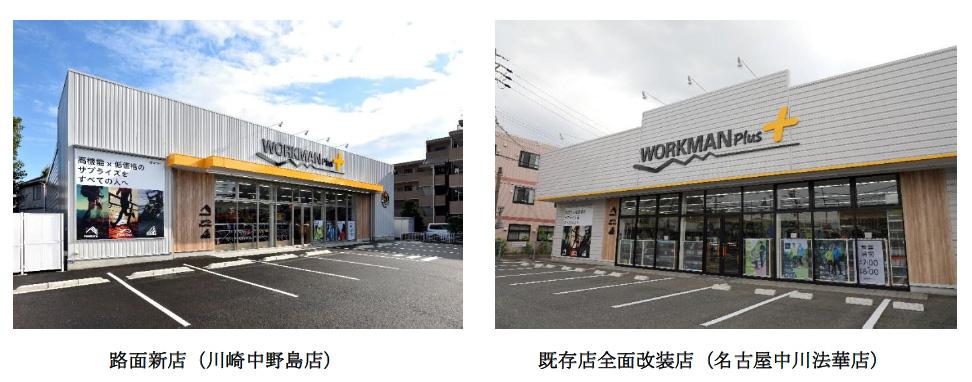 WORKMAN Plus路面新店/既存店全面改装店イメージ