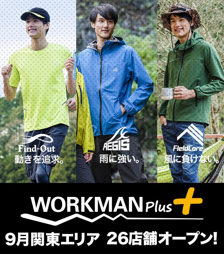 WORKMAN Plus  9月に関東エリア26店舗オープン