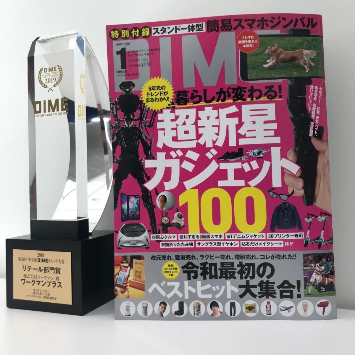 雑誌「DIME」とリテール賞トロフィー