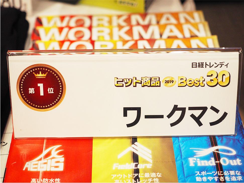 日経トレンディ2019年ヒット商品ベスト1位プラカード