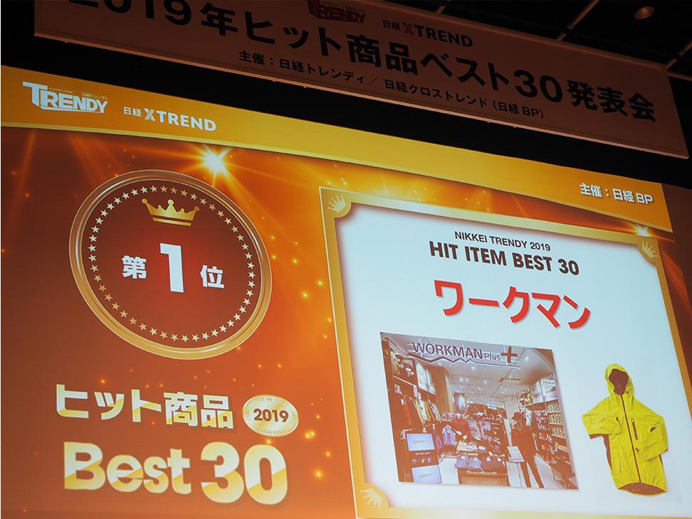 日経トレンディ2019年ヒット商品ベスト30スクリーン画像