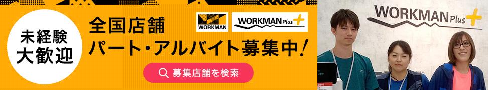 全国店舗パート・アルバイト募集中!