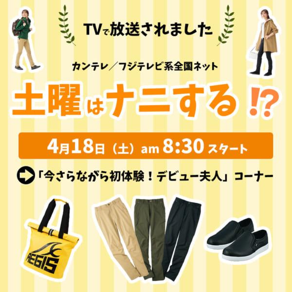 4月18日「土曜はナニする!?」テレビの『今さらながら初体験!デヴィ夫人』で放送