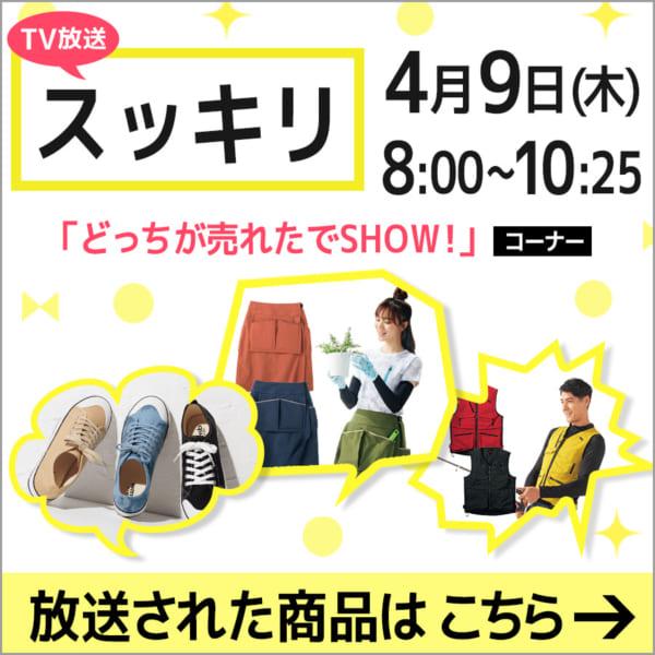 4月9日「スッキリ」テレビの『どっちが売れたでSHOW』で放送された商品