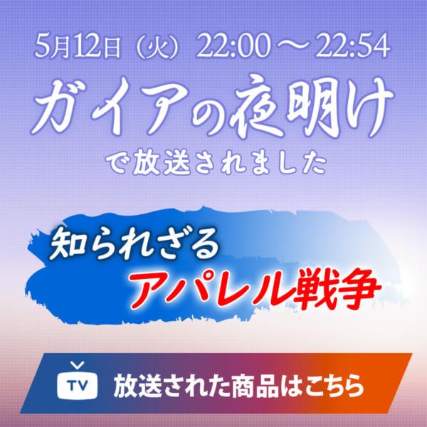 5月12日「ガイアの夜明け」テレビの『知られざるアパレル戦争』で放送