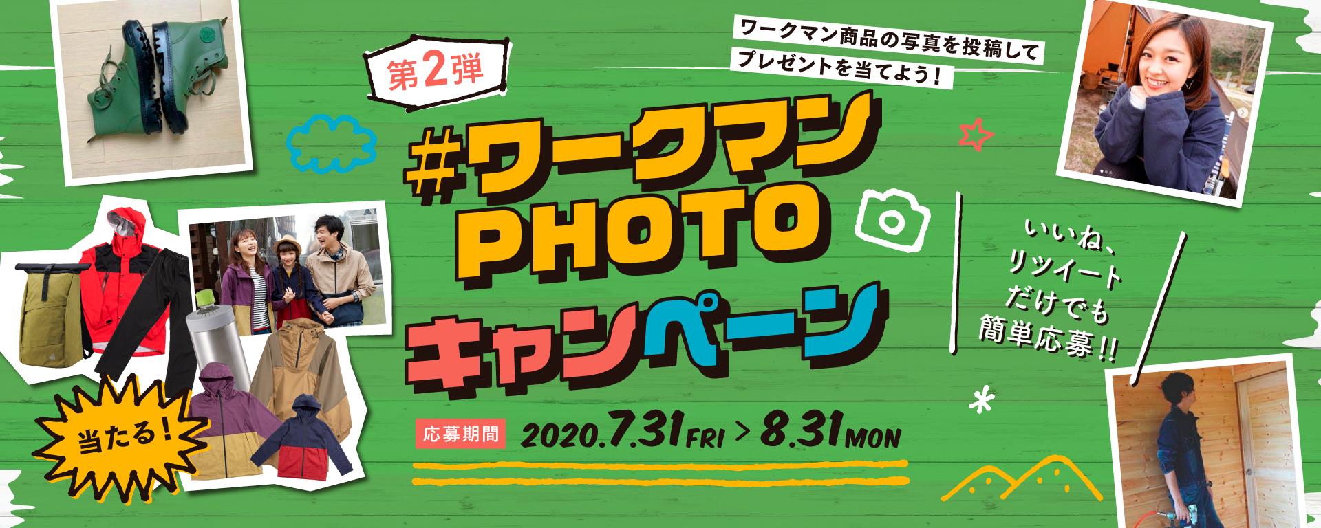 第2弾!ワークマン PHOTOキャンペーン