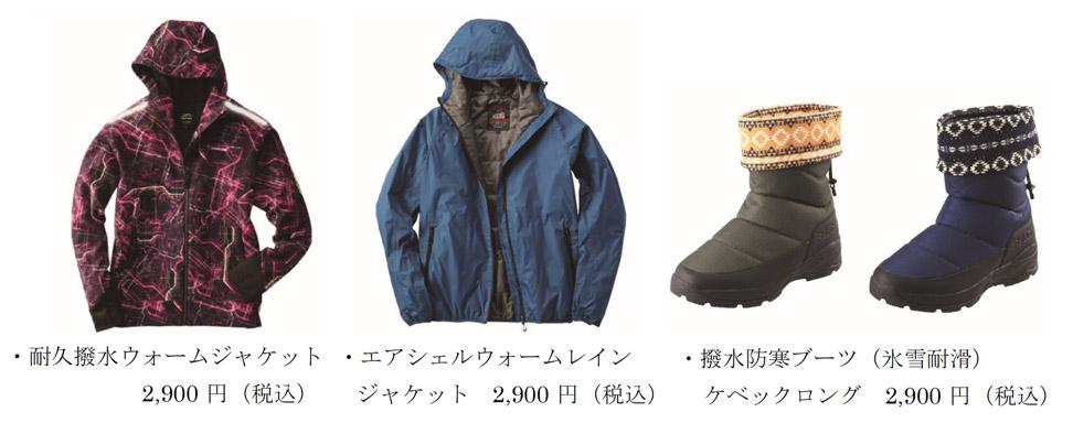 過酷ファッションショー商品4