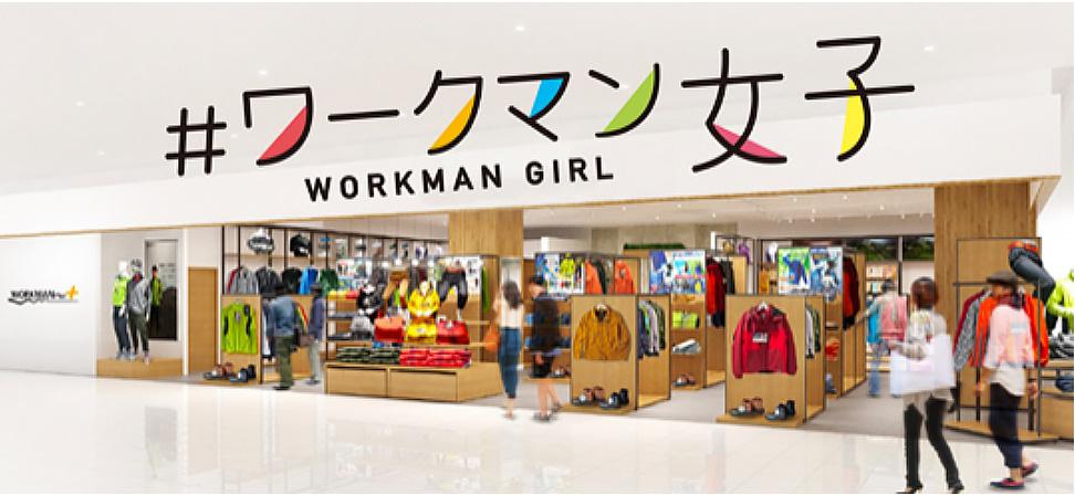 #ワークマン女子店舗写真