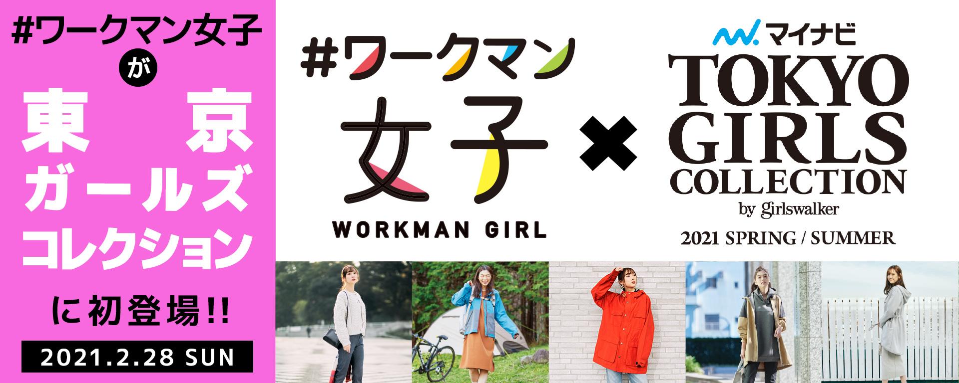 #ワークマン女子が「東京ガールズコレクション」に初登場!