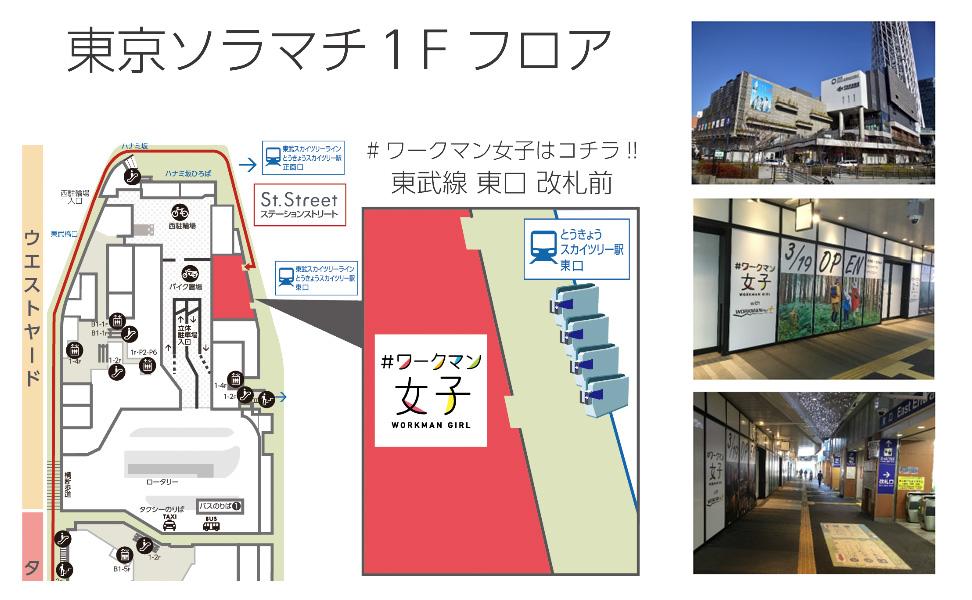 東京ソラマチ1Fフロア