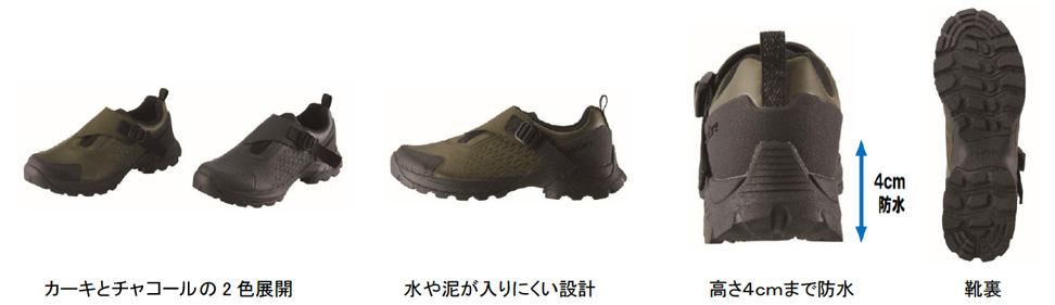防水シューズ 「フロストハイク(税込1,900円)」の特徴