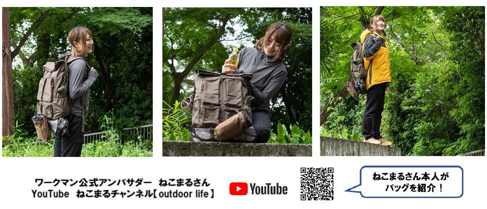 アンバサダーねこまるさん「ジョイントバッグパック紹介」YouTubeページ