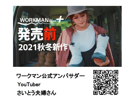 ワークマン公式アンバサダー「斉藤夫婦」さん