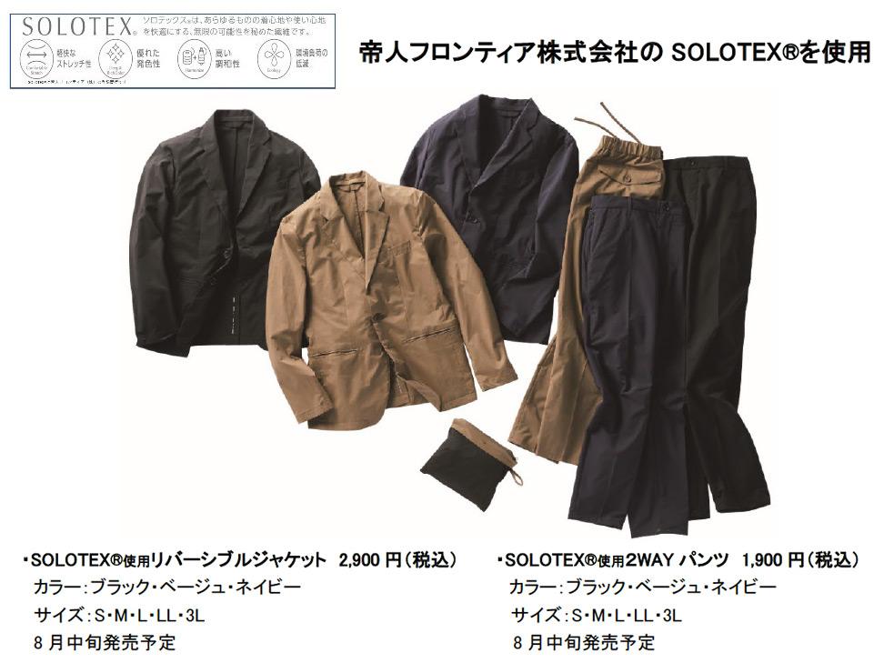 SOLOTEX®スーツシリーズ