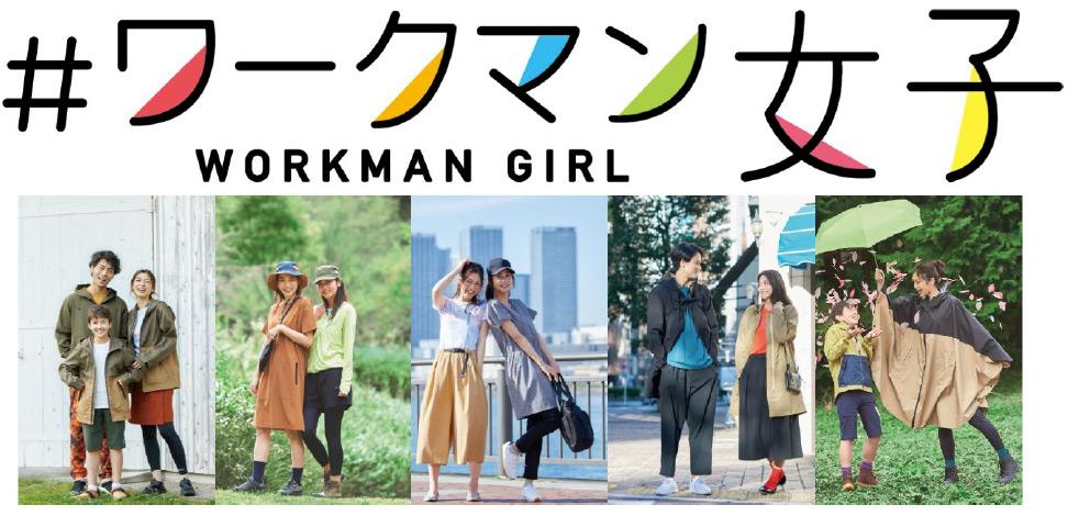 東北初の「#ワークマン女子」盛岡南店が9月9日オープン!