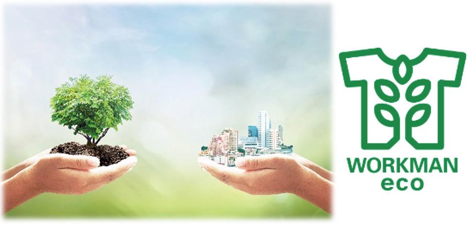 環境対策強化‼ 廃棄率は0.6%以下、対策製品は今年100億円を突破