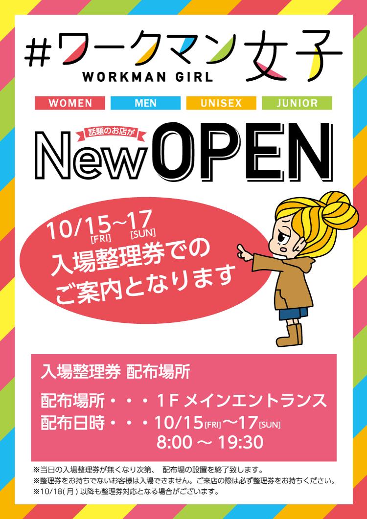 アルカキット錦糸町店  入場整理券配布のお知らせ