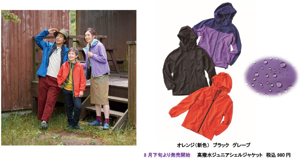 急に降り出した雨でも、羽織っていれば一安心!家族で楽しめるシェルジャケット