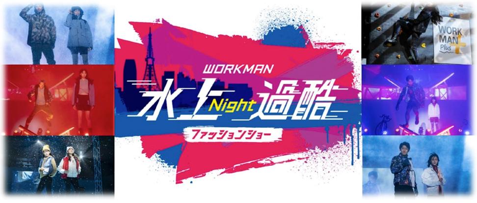 """えっ!プールで⁉業界初の水上""""Night""""過酷ファッションショー開催"""