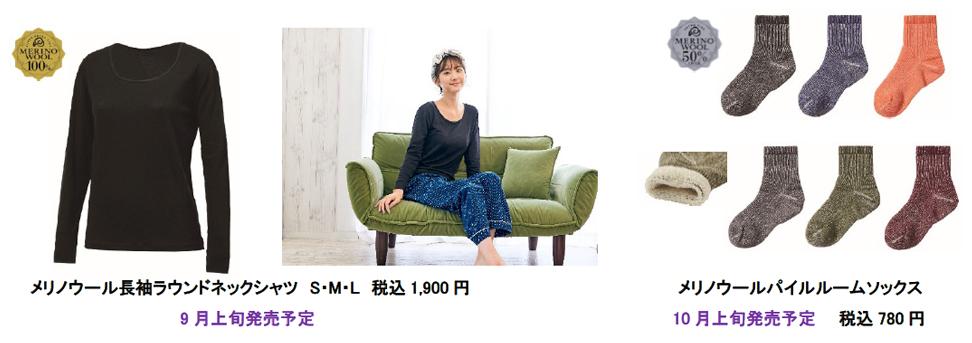 女性用長袖シャツ、ルームソックス