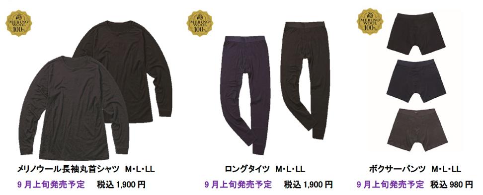 男性用長袖丸首シャツ、ロングタイツ、ボクサーパンツ