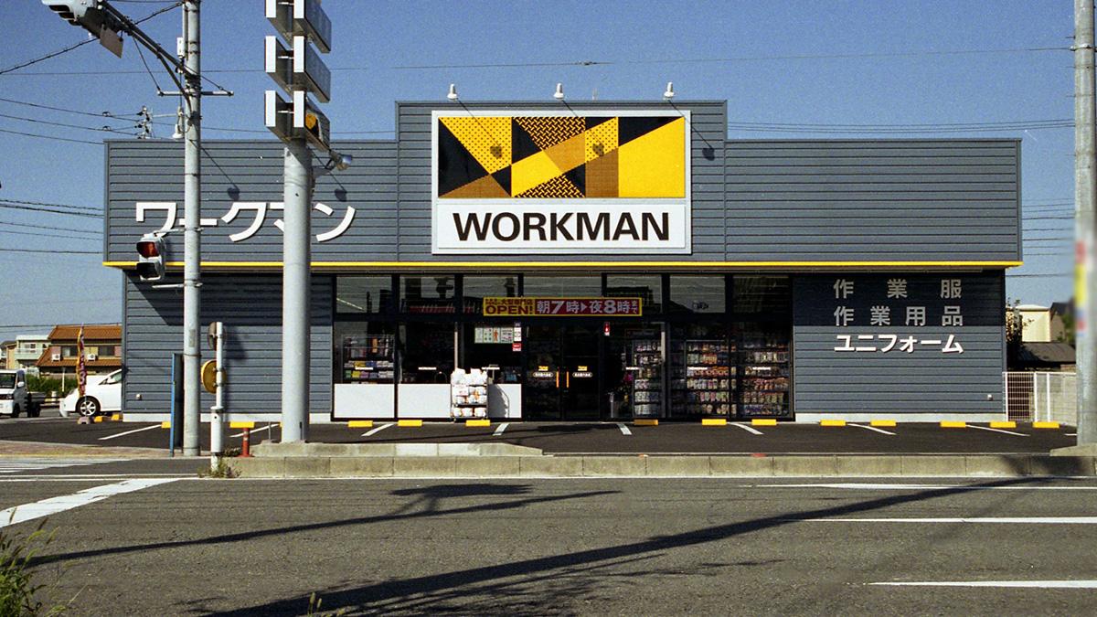 名古屋大治店   ワークマン公式サイト