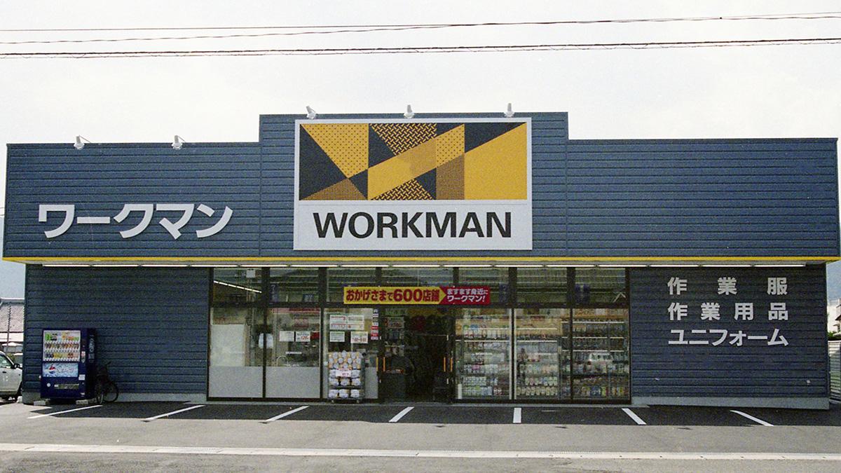ワークマン プラス 福山